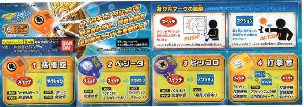 ■ドラゴンボールサウンドアクション 改■全4種