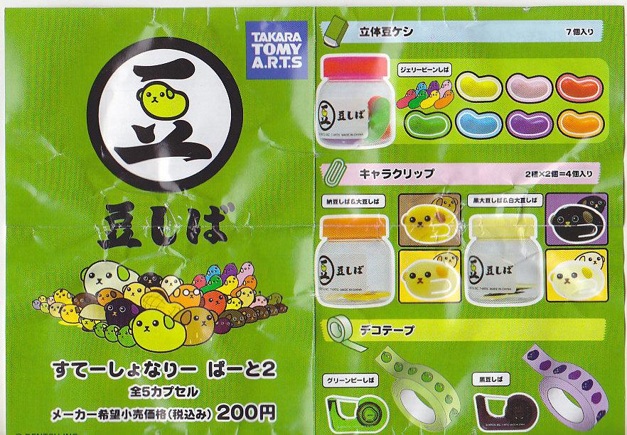 ■豆しば すてーしょなりー ぱーと2■全5種