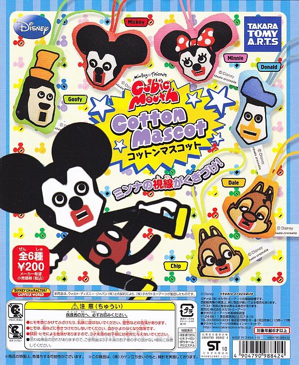 ■ミッキー&フレンズ キュービックマウス コットンマスコット■全6種