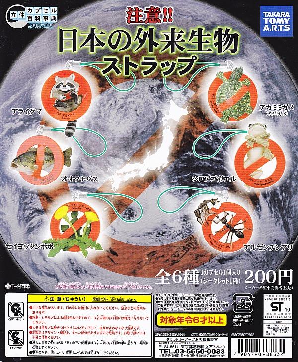 ■立体カプセル百科事典 注意!!日本の外来生物ストラップ■6種