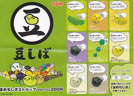 ■豆しばまめちしきストラップ■8種