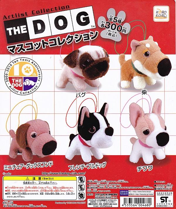 ■THE DOGマスコットコレクション■全5種