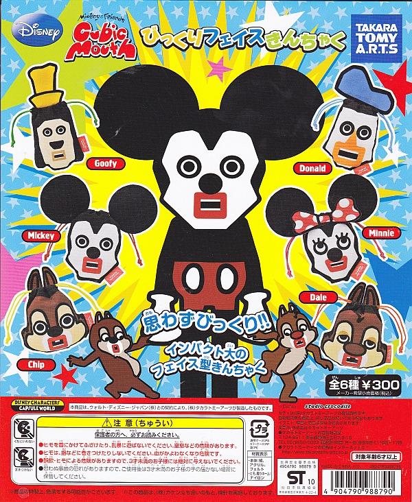 ■ミッキー&フレンズキュービックマウス びっくり!フェイスきんちゃく■全6種