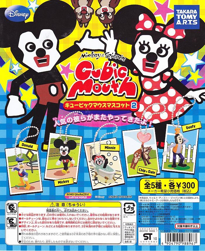 ■ミッキー&フレンズ キュービックマウスマスコット2■全5種
