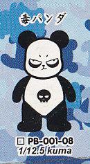 ポップベア第1弾■単品 毒パンダ