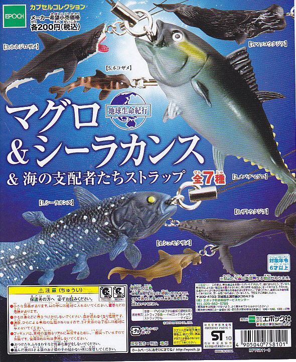 ■海洋ストラップ マグロ&シーラカンス&海の支配者たちストラップ■6種+重複1個