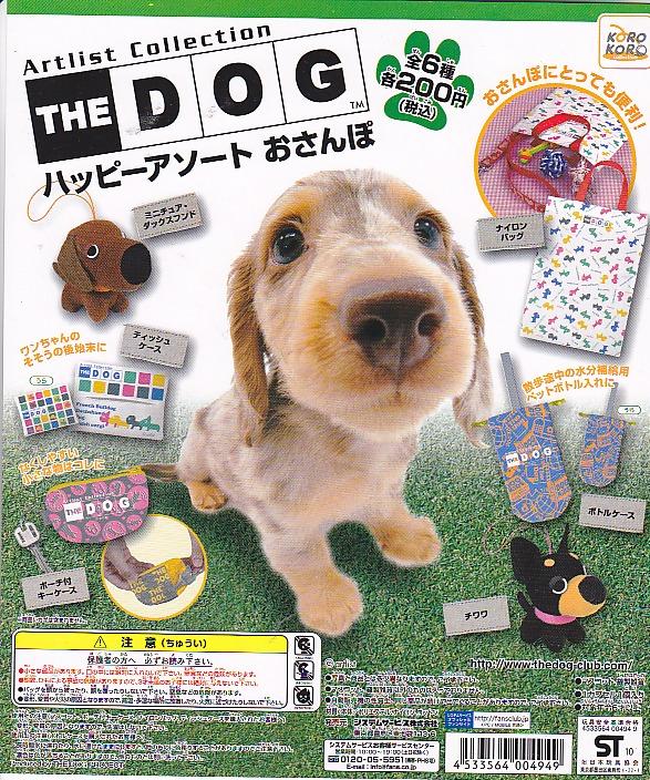 ■THE DOG ハッピーアソートおさんぽ■全6種