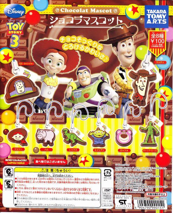 ■トイストーリー3 ショコラマスコット■全8種