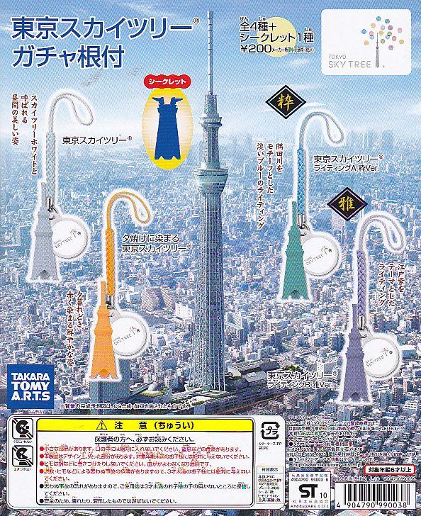 ■東京スカイツリー ガチャ根付■4種+重複1個