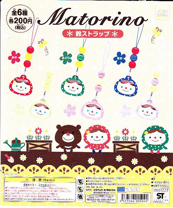 ■マトリーノ 鈴ストラップ■全6種