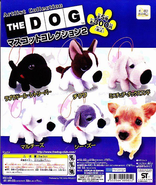 ■THE DOGマスコットコレクション2■全5種
