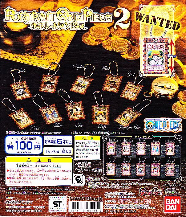 ■From TV amimation ONE PIECEポートレートワンピース2■全10種