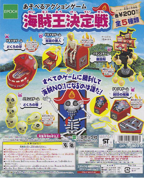 ■あそべるアクションゲーム 海賊王決定戦■5種