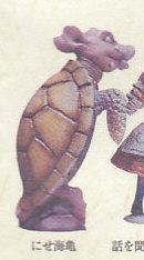 人形の国のアリス■にせ海亀