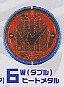オーメダル■単品 4-6.W(ダブル)ヒートメタル