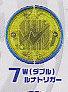 オーメダル■単品 4-7.W(ダブル)ルナトリガー