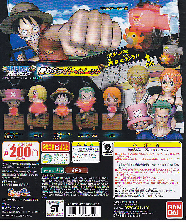 ■From TV animation ONE PIECEワンピース麦わらライトマスコット■全6種