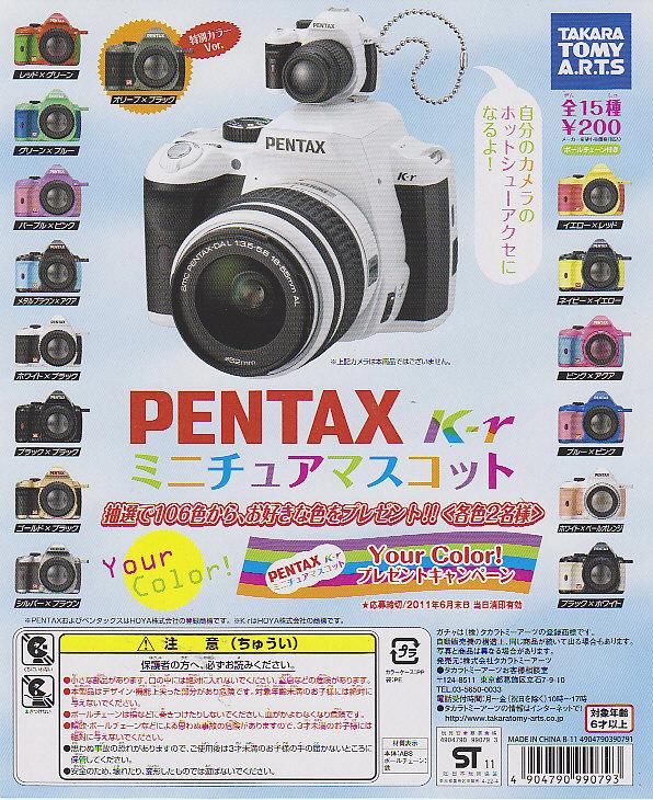 ■PENTAX K-rミニチュアマスコット■全15種※