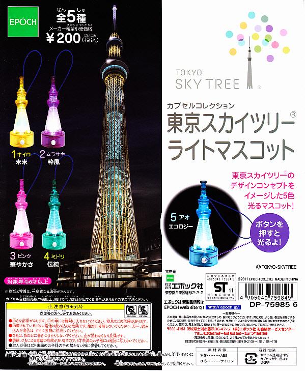 ■東京スカイツリー ライトマスコット■全5種