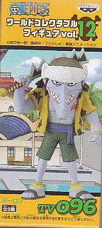▲ワンピースワールドコレクタブルフィギュア Vol.12■単品 096アーロン 特価
