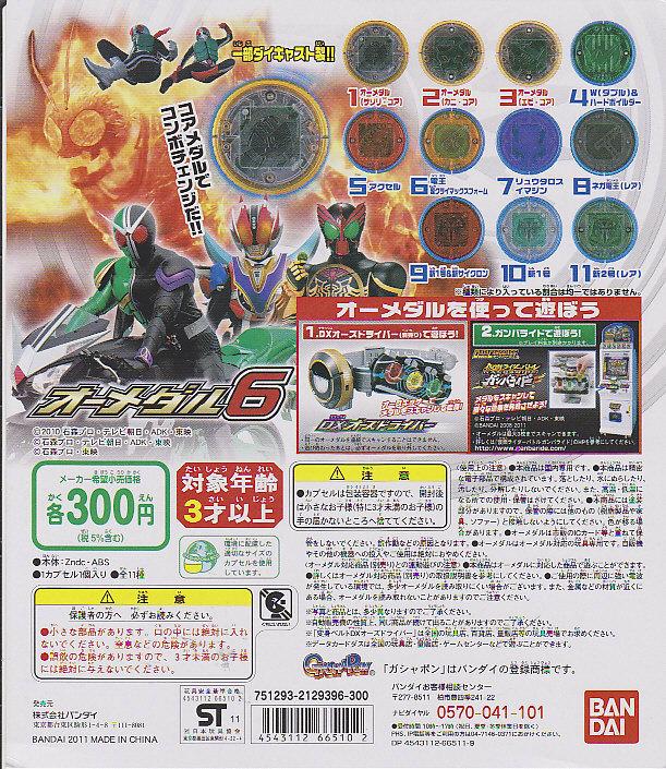 ■仮面ライダーオーズ/OOOオーメダル6■特価 1袋(40個入り)