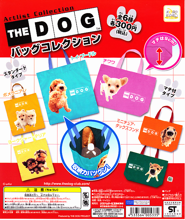 ■THE DOGバックコレクション■全6種