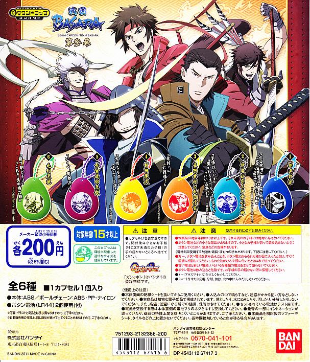 ■サウンドロップコンパクトTVアニメ戦国BADARAシリーズ 第参幕■全6種