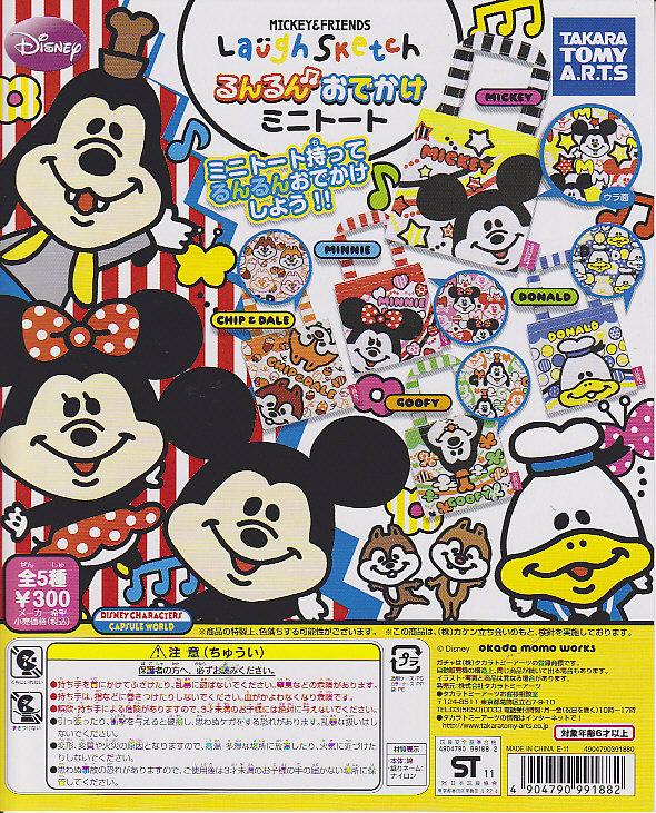 ■ミッキー&フレンズラフスケッチるんるんおでかけミニトート■全5種