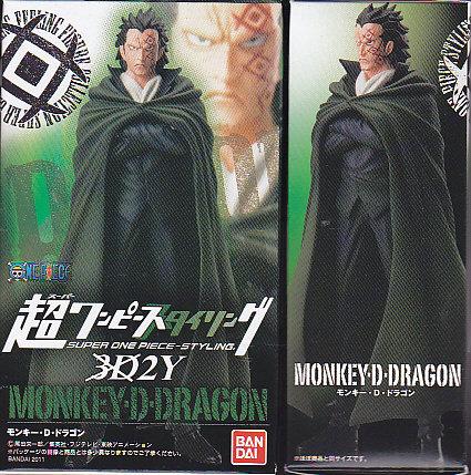 超ワンピースタイリング3D2Y■単品 モンキー・D・ドラゴン
