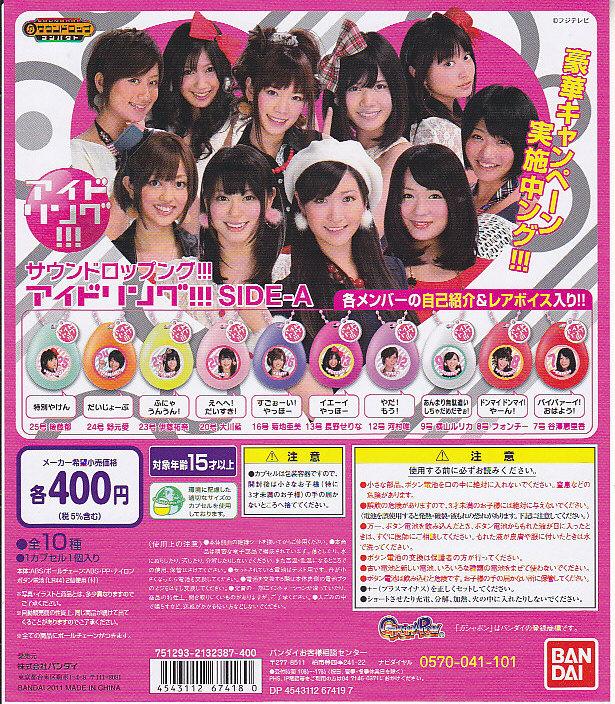 ■サウンドロップング!!!アイドリング!!!SIDE-A■8種+重複2個