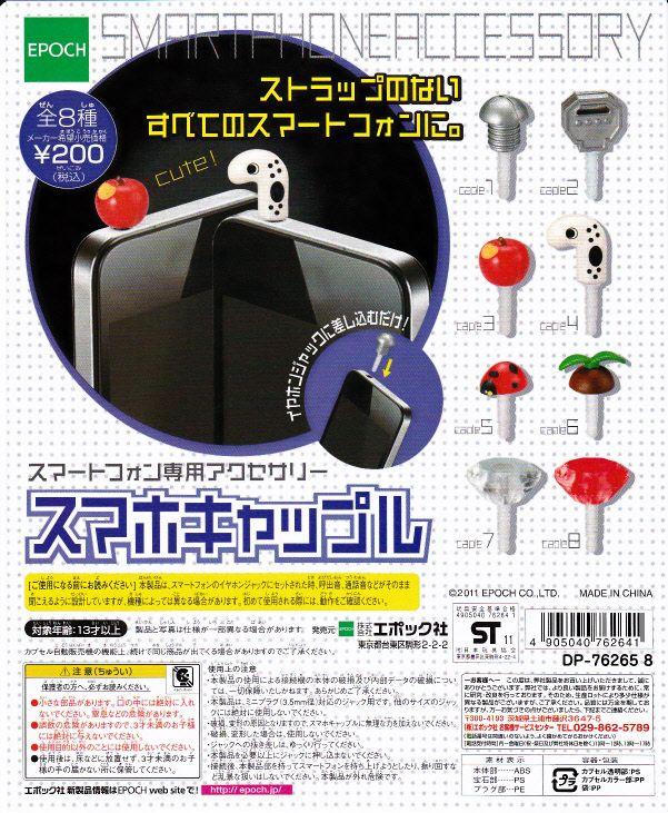 ■スマートフォン専用アクセサリー Smart Capple NEW!!■全8種