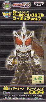 仮面ライダーシリーズワールドコレクタブルフィギュア Vol.2■単品 009仮面ライダーオーズサゴーゾコンボ