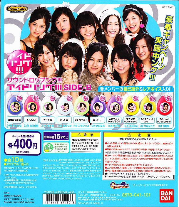 ■サウンドロップング!!!アイドリング!!!SIDE-B■8種+重複2個※