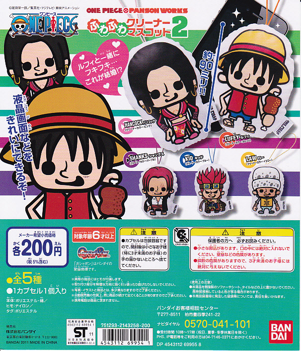 ■ONE PIECE x PANSON WORKS ふわふわクリーナーマスコット2■全5種