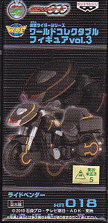 ▲仮面ライダーシリーズワールドコレクタブルフィギュア Vol.3■単品 no18:ライドベンダー