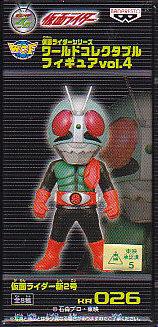 仮面ライダーシリーズワールドコレクタブルフィギュア Vol.4■単品 :026仮面ライダー新2号