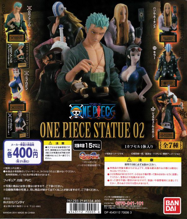 ■From TV animation ONE PIECE STATUE02■5種※