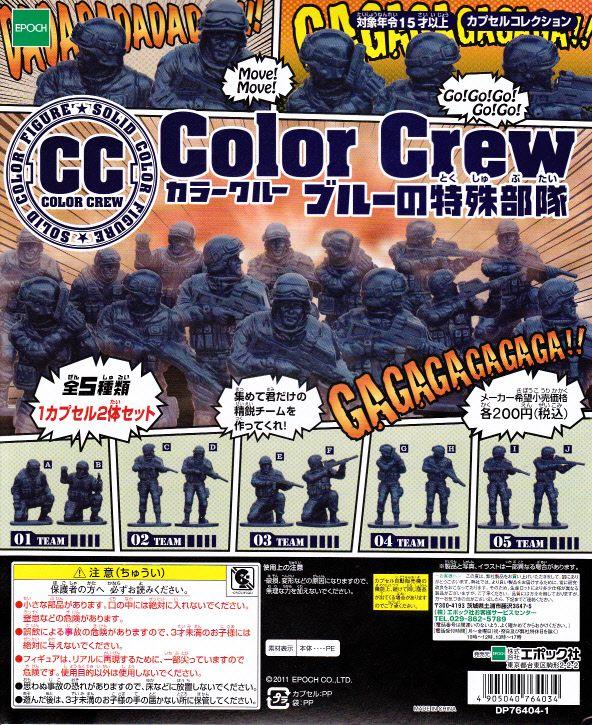 ■GachaCrewブルーの特殊部隊■全5種
