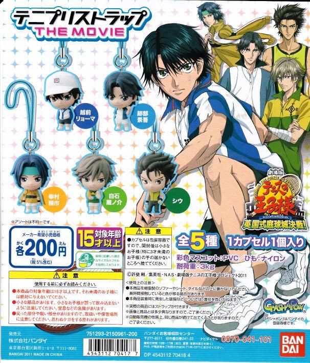 ■テニスの王子様テニプリストラップ THE MOVIE■全5種
