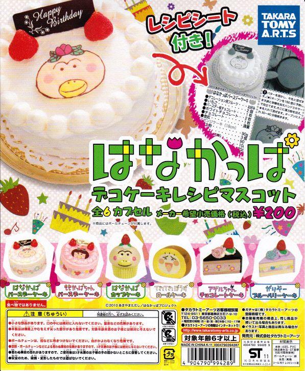 ■1はなかっぱデコケーキレシピマスコット■全6種