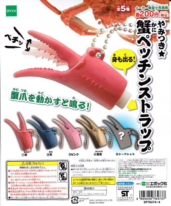 ■やみつき★蟹ペッチンストラップ■全5種