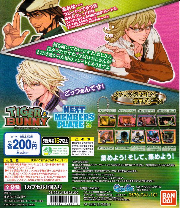■TIGER&BUNNY NEXT MEMBERS PLATE3■8種セット