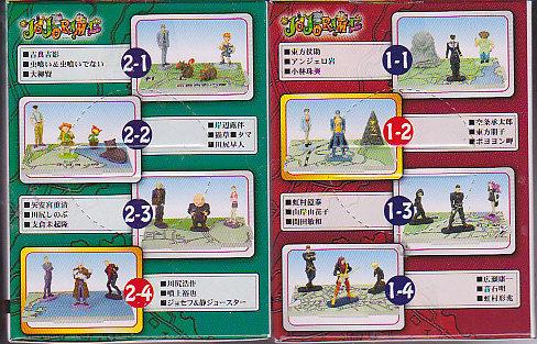ジョジョの奇妙な冒険ドラマinジオラマ〜JOJORMA〜フィギュア全8種セット特価