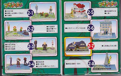 ジョジョの奇妙な冒険ドラマinジオラマ〜JOJORMA〜vol.2■全8種セット特価