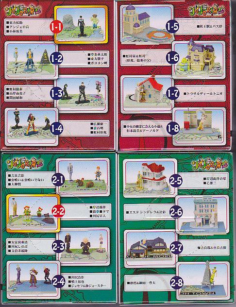 ジョジョの奇妙な冒険ドラマinジオラマ〜JOJORMA〜全16種フルセット特価