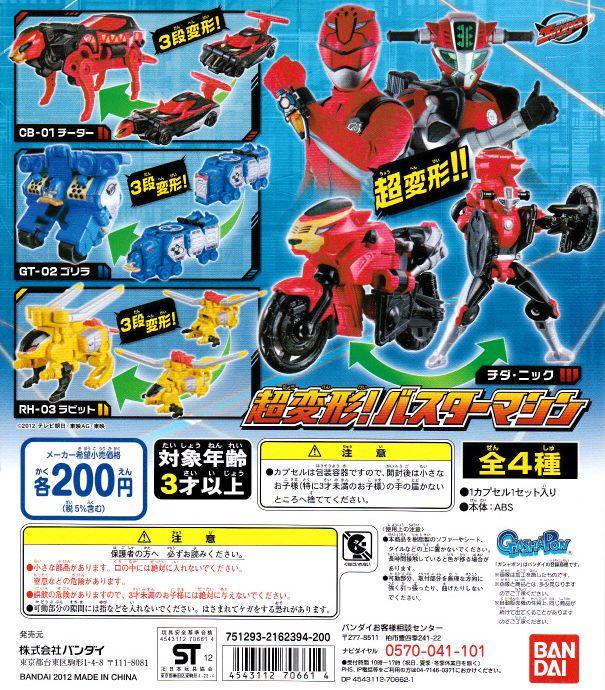 ■ゴーマスターズ 超変形!バスターマシン■全4種