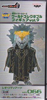 仮面ライダーワールドコレクタブルフィギュアvol.9■単品 066レオ・ゾディアーツ