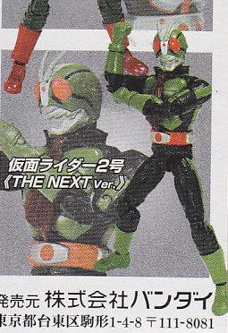 仮面ライダーMRS 5■単品 仮面ライダー2号/THE NEXTver.