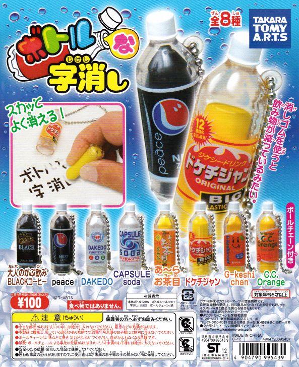 ■ボトルな字消し■全8種