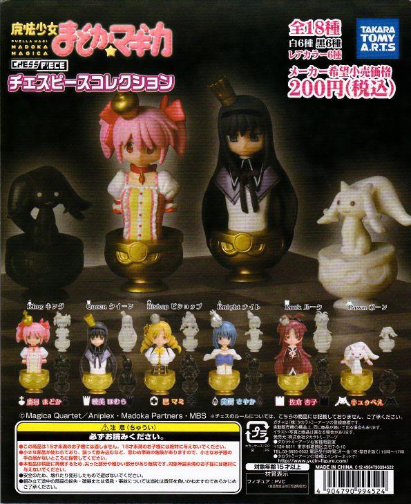 ■魔法少女まどか☆マギカ チェスピースコレクション■25個※